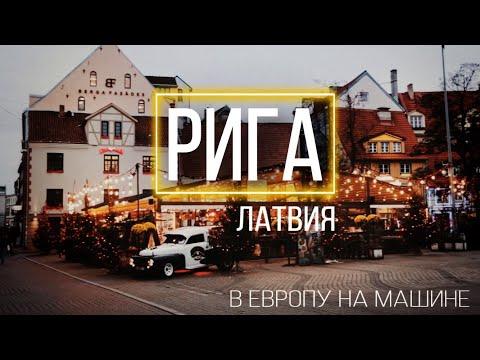 В Европу на машине. Часть 2. Латвия: Рига, Юрмала.