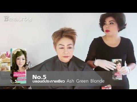 Elegance Hair Color Caring - เทคนิค ทำสีผมกลบหงอกออกเฉดแฟชั่น
