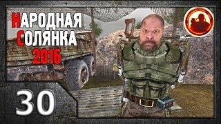 Сталкер. Народная солянка 2016 030. Знакомство с Калининым.