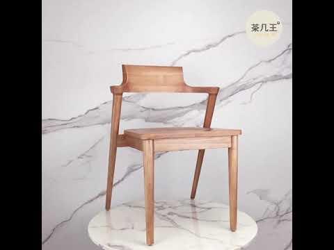 全實木 白臘木 山崎椅 小扶手 書椅 餐椅 手工 人體工學椅座 屁股凹槽 細緻 簡約