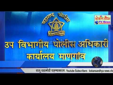 kokansandhya news channel;मुंबई - गोवा महामार्गावरील दरोड्याचा निकाल