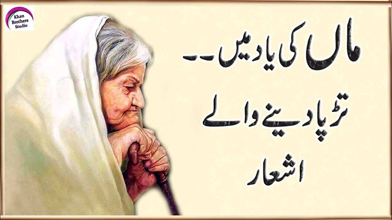 Ammi Jaan : Best Poem On Mother | Maa Poem | Urdu Quotes ...