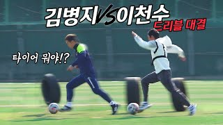 The dribble god Kim Byung-ji vs. The Genius Lee Chun-soo! Who can dribble faster?