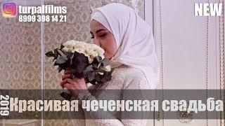 Самая красивая чеченская свадьба 2019 (TurpalFilms)