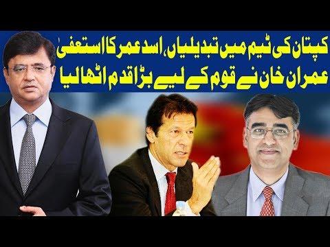 Dunya Kamran Khan Kay Sath | 18 April 2019 | Dunya News