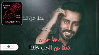 شو محسودين سعد رمضان كاريوكي karaoke