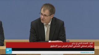 مؤتمر صحفي للمدعي العام يعرض فيه سير التحقيق في هجوم برلين
