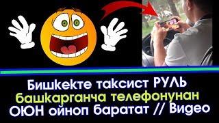 Бишкек   Видео: Таксист унаасын айдаганча ОЮН ойноп баратат   Элдик Роликтер