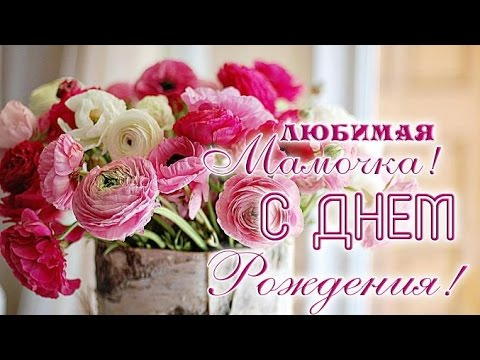 Поздравления маме с днем рождения музыкальное поздравление для женщины