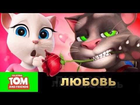 Смотреть мультфильм про кота тома и анжелы на русском бесплатно
