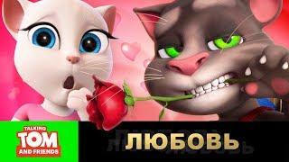 Говорящий Том и Друзья Романтическая сага Сборник серий