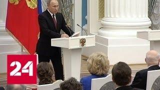 Путин: Конституция России - это живой развивающийся организм - Россия 24