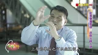 台北101電梯系統維持可用度99.9%