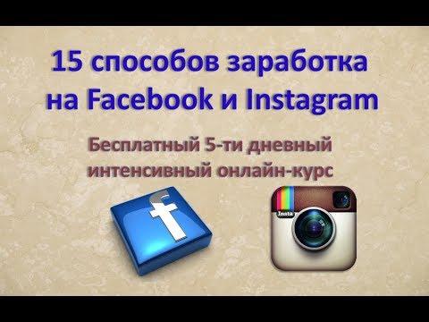 Фейсбук заработок онлайн информация о форексе компаний