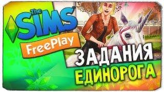 ЗАДАНИЯ ЕДИНОРОГА - The Sims Freeplay