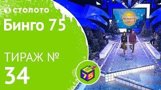 Столото представляет | Бинго75 тираж №34 от 12.01.19