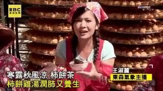 東森新聞的直播影片 — 和東森氣象主播王淑麗在味衛佳柿餅