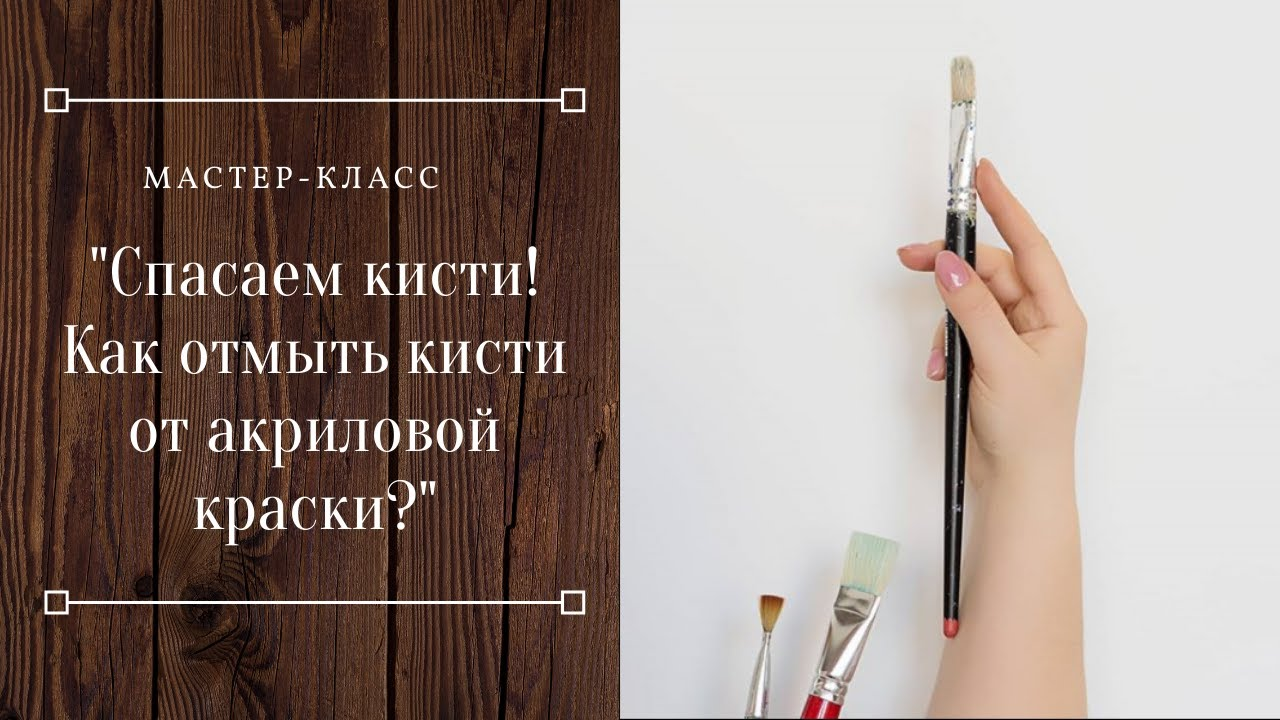 Как отмыть кисти от акриловой краски. Засохли краски, что делать?