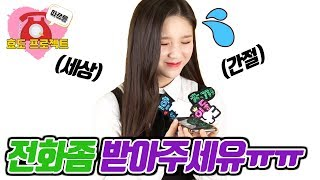 Download 구수한 충청도 사투리의 향연~😁(Friendly Chungcheong-do dialect) 아이돌 패밀리 이달의 소녀 희진(IDOL FAMILY LOONA Heejin) [ENG]