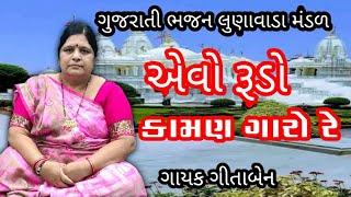 Gujarati bhajan latsat || એવો રૂડો કામણ ગારો રે || New gujarati bhajan lunawada