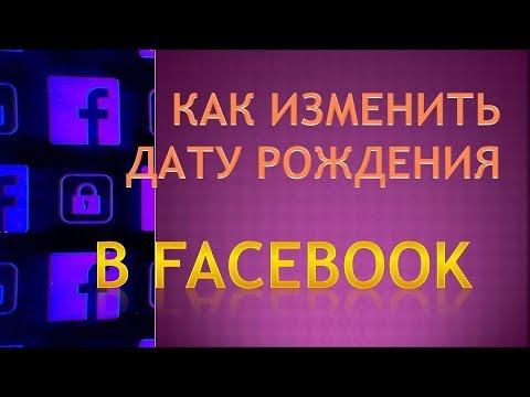 Как изменить возраст в фейсбук