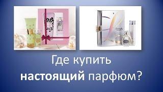 Смотреть видео Где купить качественную парфюмерию