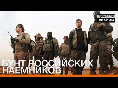 Бунт российских наемников