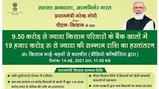 नरेंद्र मोदी द्वारा प्रधानमंत्री किसान सम्मान निधि अंतरण pm kisan samman nidhi yojana online DBT
