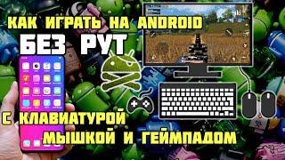 играем на геймпаде на телефоне Андроид