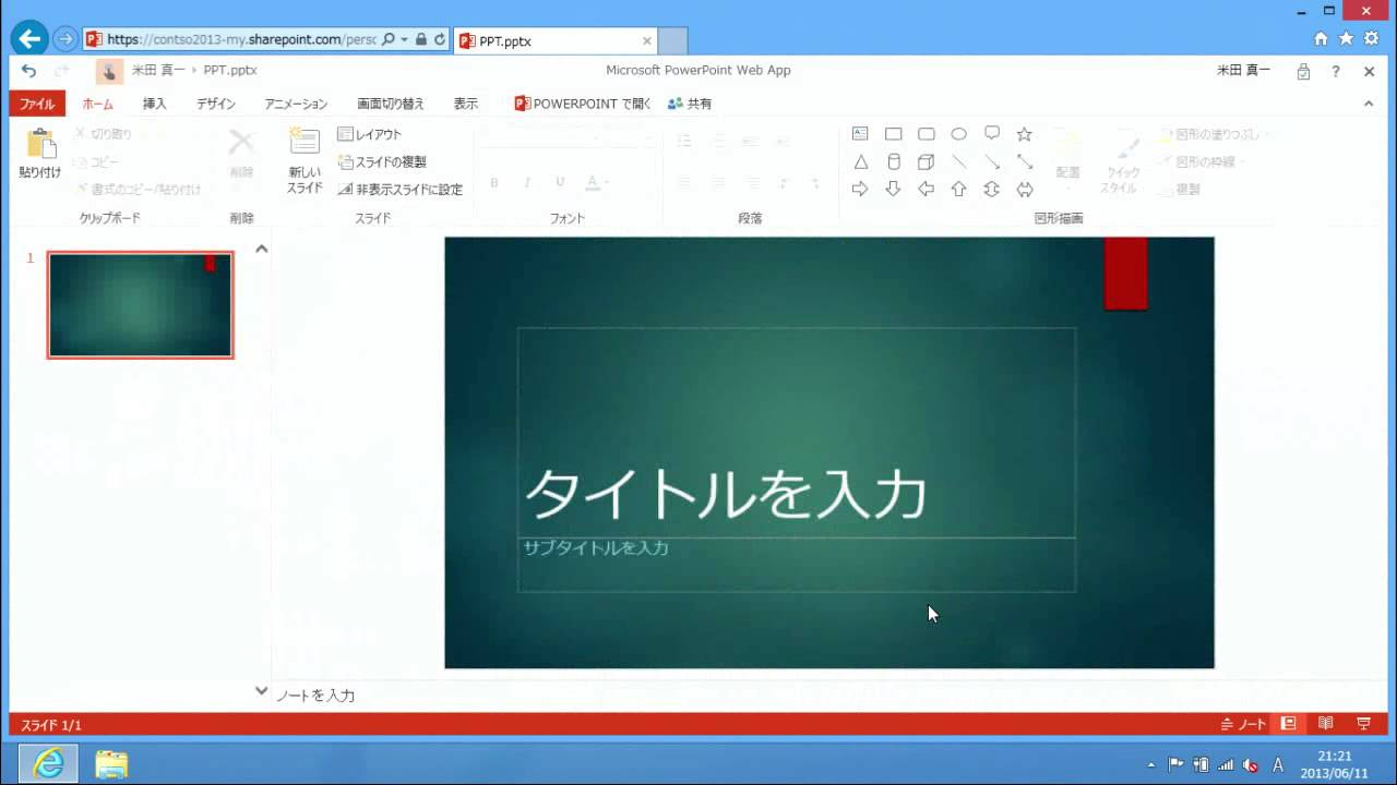 powerpoint online 旧powerpoint web apps powerpoint for ipad 基本