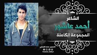 الشاعر احمد عاشور | المجموعة الكاملة - جميع القصائد
