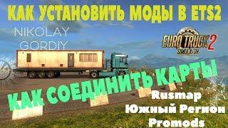 Как играть в Euro Truck Simulator 2 по сети
