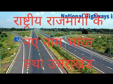 NATIONAL HIGHWAY NEW NUMBERING INDIA&UTTARAKHAND