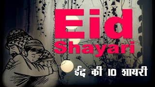 Eid Ki Shayari || Eid Ki 10 Best Shayari || Eid Mubarak Shayari