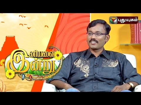 World Storytelling Day in Iniyavai Indru - 20/03/2016 I Puthuyugam TV