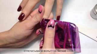 Как сделать покрытие ногтей гель лаком и отпечатать фольгу(Подробный видео мастер-класс - покрытие ногтей гель лаком и отпечатывание глянцевой фольги для ногтей...., 2013-12-16T12:06:36.000Z)