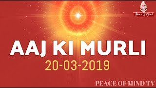 आज की मुरली 20-03-2019 | Aaj Ki Murli | BK Murli | TODAY'S MURLI In Hindi | BRAHMA KUMARIS | PMTV
