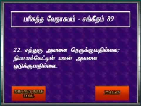 Psalms 89 Tamil Video Bible