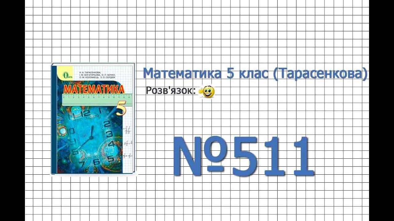 Купить учебник математика 5 класс а. Г. Мерзляк, в. Б. Полонский | bo.