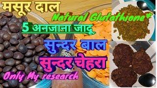 Natural glutathione,  Dark circle और 5 जादू ,  मसूर दाल हड्डियों का राम वान इलाज, Dr Shalini