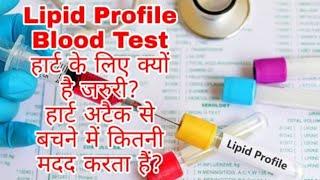 LIPID PROFILE (Cholesterol test) Hindi  By. Jishan