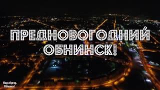 Предновогодний Обнинск