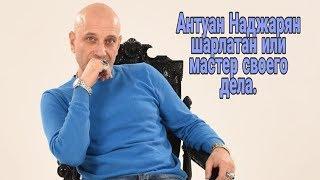 Антуан Наджарян, шарлатан или мастер своего дела.