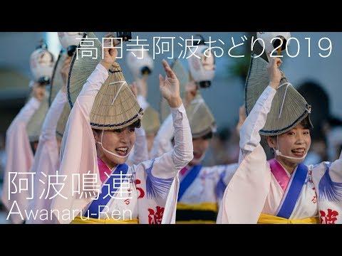 高円寺阿波おどり・阿波鳴連_20190824 Awaodori in Koenji Japan