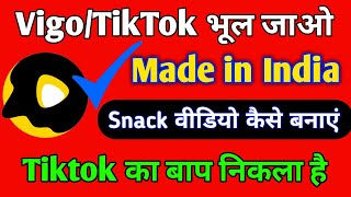 Tiktok Made in India apps 100%|Indian Short Video apps|How to Use Snack video Apps screenshot 2