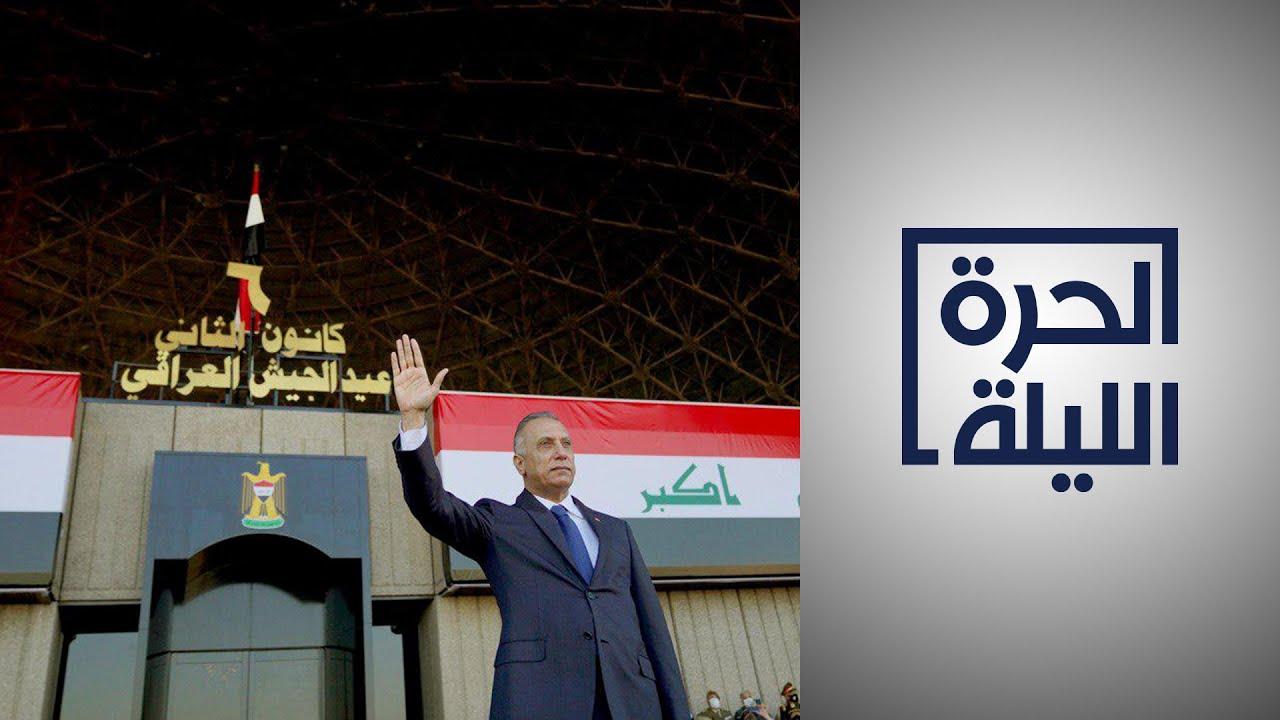 العراق .. رسائل لرئيس الوزراء الكاظمي نحو الجوار ونحو المتظاهرين في جنوب البلاد  - 00:57-2021 / 4 / 12