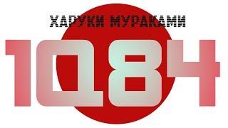 Харуки Мураками 1Q84 RUS SUB