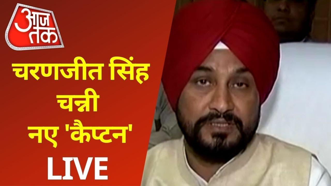 Download Charanjit Singh Channi To New CM of Punjab   Punjab News LIVE Updates  Aaj Tak TV LIVE   Latest News