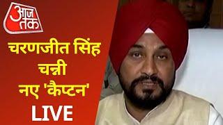 Charanjit Singh Channi T๐ New CM of Punjab   Punjab News LIVE Updates  Aaj Tak TV LIVE   Latest News