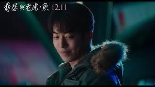 《喬瑟與老虎、魚》正式預告│12/11 全台上映